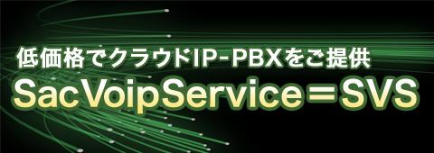 低価格でクラウドIP-PBXをご提供 SacVoipService=SVS